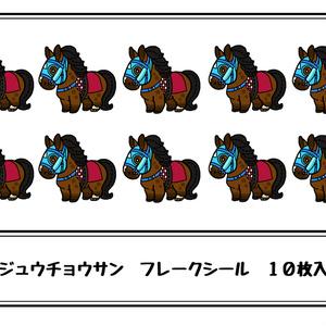 お馬ちゃんフレークシール
