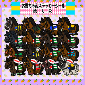 お馬ちゃんステッカー 第5R