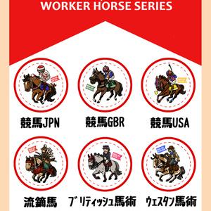 缶バッチ「WORKER HORSE SERIES」