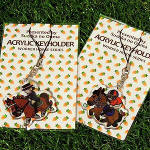 アクリルキーホルダー「WORKER HORSE SERIES」