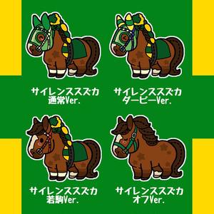 お馬ちゃんステッカー サイレンススズカVer.