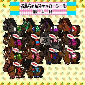 お馬ちゃんステッカー 第4R