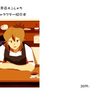 喫茶店キンしゃちキャラクター紹介本(DL版)