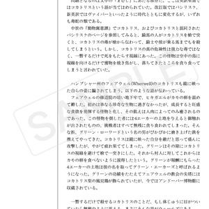 【電子版】イギリス 竜のフォークロア
