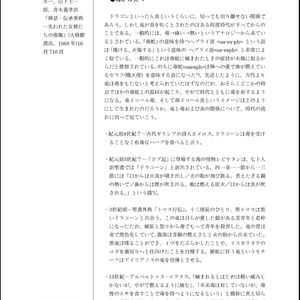 【電子版】ドラゴンの博物誌