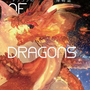 【試し読み】ドラゴンの博物誌