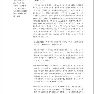 【書籍版】ドラゴンの博物誌