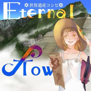 世界遺産コンピ「Eternal flow」
