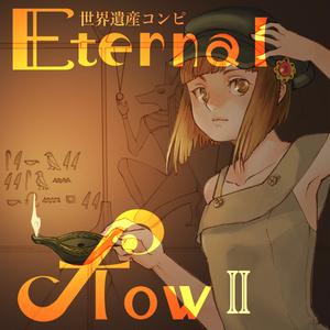 世界遺産コンピ 「Eternal flow Ⅱ」