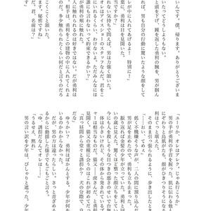 人魚姫の恋