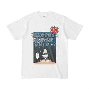 伊58(ゴーヤ)深海で発見!?Tシャツ