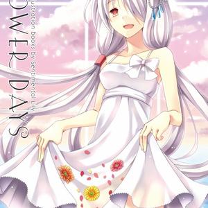 【うちトコイラスト集】FlowerDays