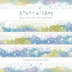 star*wishes_nightマスキングテープ