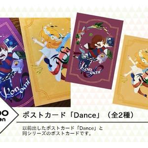 ポストカード「Dance」