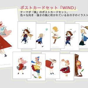 ポストカードセット「WIND」※12月初旬発送