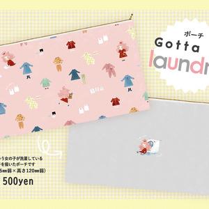 ポーチ「Gotta do laundry!」※12月以降発送