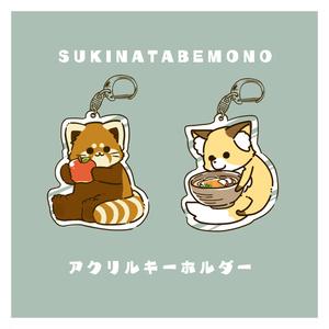 SUKINATABEMONO アクキー