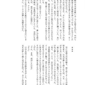 夢の在り処 ~鳥井 蒼 短編集~