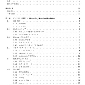 解体01書 (kaitai_bin_sho)