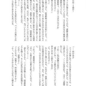 能代日記~4冊目~