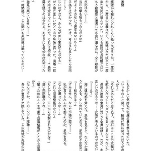 能代日記~6冊目~