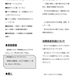 【CoC大正シナリオ】大正乙女戀奇譚【大正浪漫×女学校×「夫殺し事件」】