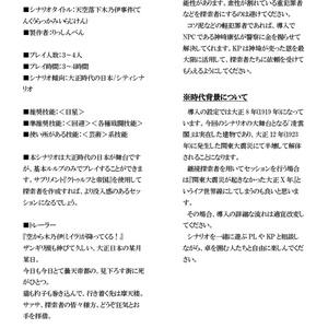 【CoC大正シナリオ】天空落下木乃伊事件&大正乙女戀奇譚【期間限定セット頒布】