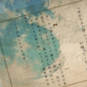 【CoC大正シナリオ】天空落下木乃伊事件【クトゥルフ神話TRPG】