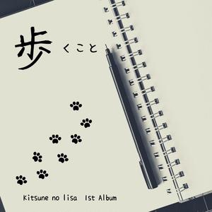 【歩くこと】狐のリサ 1st Album