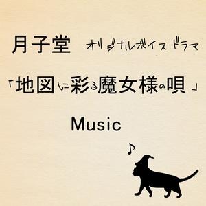 月子堂【地図に彩る魔女の唄】Music