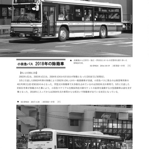 【C95新刊】ODAKYU BUS INFO Extra 2018 Winter