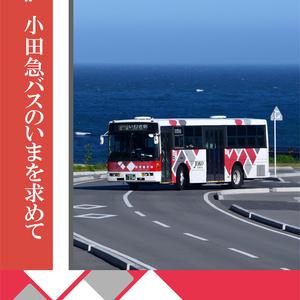 """【新刊】""""元""""小田急バスのいまを求めて ②新常磐交通編"""