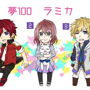 夢100【ラミカ2】