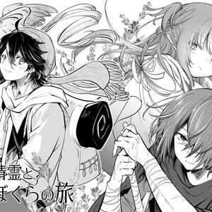 導き精霊とぼくらの旅3【最終巻】