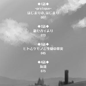 ハコニワアソビ 1(二版)
