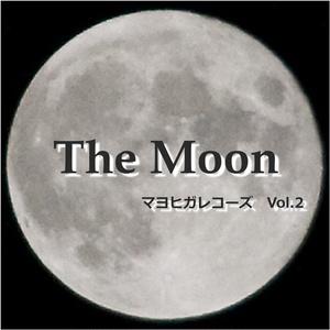 マヨヒガレコーズ Vol.2 The Moon
