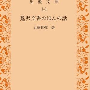 【シンステ】鷺沢文香のほんの話【全文掲載】