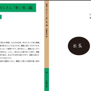 【C92エア新刊】浦風とおじさん「影」他二編【艦これ】
