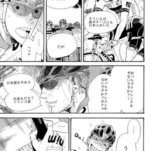【A:サコッシュなし】【単品購入用】プロロードレーサー御堂筋翔アンソロジー VICTOIRE