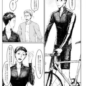 【B:サコッシュ付き】プロロードレーサー御堂筋翔アンソロジー VICTOIRE