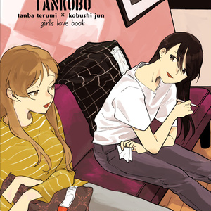 TANKOBU②
