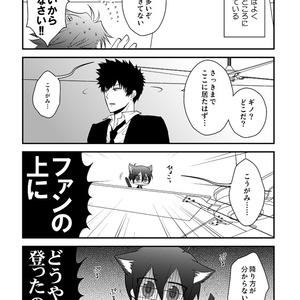 猫ギノといっしょ・再録集!