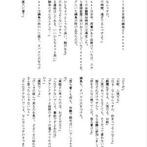 北九州人狼怪記録 -人- 幕間