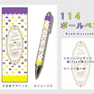 「114ボールペン」