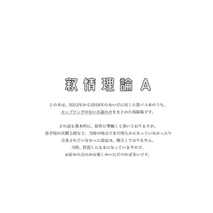 黒バス小説再録集「叙情理論A」