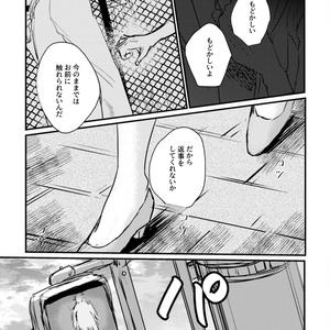 電愛異聞奇譚
