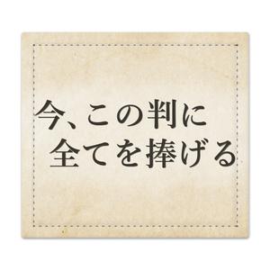 捺印に人生を懸ける人のためのマット