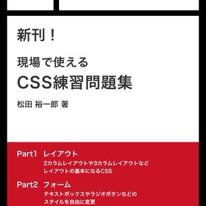 現場で使えるCSS実践問題集(ダウンロード版)