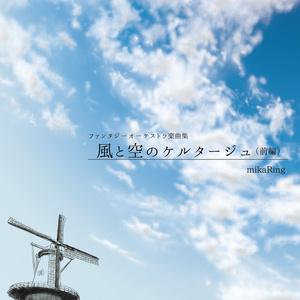 風と空のケルタージュ(前編)