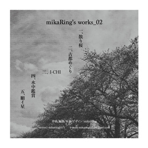mikaRing's works_02